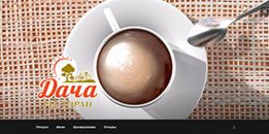 сайт «Ресторан-Дача»